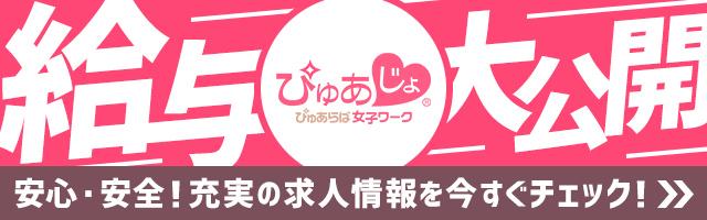 横浜・関内・曙町の風俗求人・高収入バイトはぴゅあじょ!